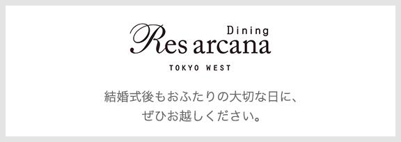 (レスアルカーナTOKYO WEST)アルマリアン東京