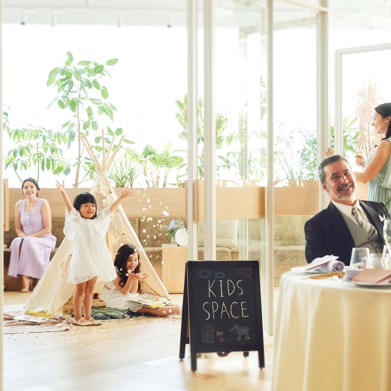 ★パパママ&キッズ婚★キッズスペース付≪幸せいっぱいのお披露目結婚式≫安心設備×充実特典