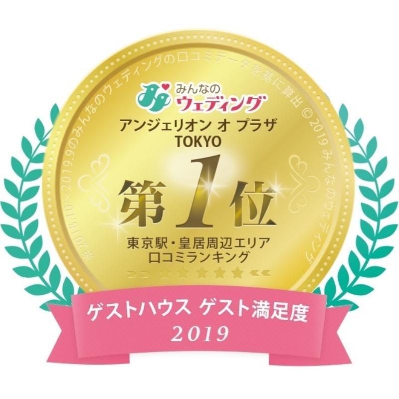 \クチコミランキング1位受賞記念/絶品試食×料理ランクUP特典