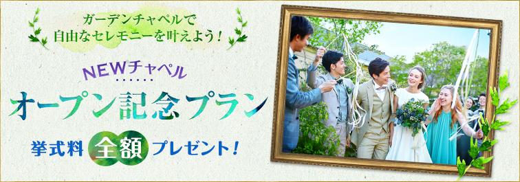 【ガーデンチャペルOPEN記念】期間限定!挙式料全額無料プラン