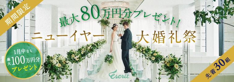 先着30組!ニューイヤー大婚礼祭で最大80万円分の大チャンス!